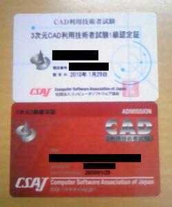認定カード(一級、二級)